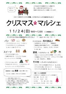 2013クリスマスマルシェ-チラシ案01