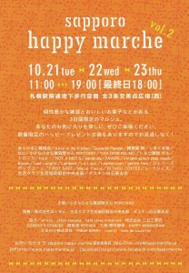 happy marcheチラシ表