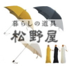 松野屋 日傘